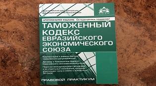 Новый таможенный кодекс таможенного союза 2018