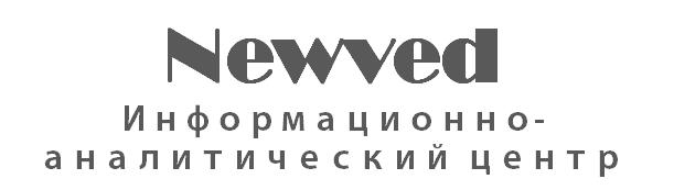 Информационно-аналитический центр Newved